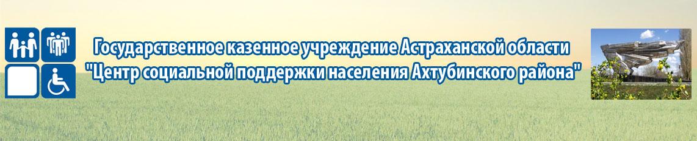 Центр социальной поддержки населения Ахтубинского района